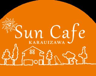 サンカフェ 軽井沢     2020年6月は完全予約のみの営業となります。7月より定休日を除き毎日営業します。